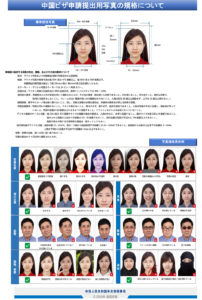 中国ビザ写真規格