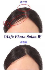 前髪の修整事例