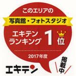東横線・元住吉の写真館の口コミのご紹介