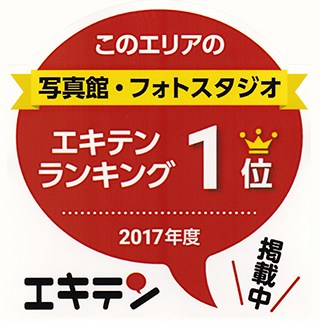 武蔵小杉・元住吉・日吉で就活用証明写真撮影は地域口コミNO.1の当店にお任せください。