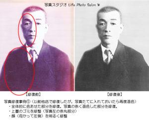 古い写真の修復例