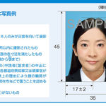 ビザ申請用証明写真撮影の前に確認しておきたい内容