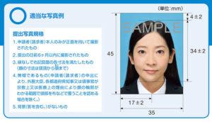 パスポート用写真規定