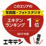 菊名、大倉山、綱島で好印象の証明写真撮影は地域口コミNo.1の当店にお任せください。