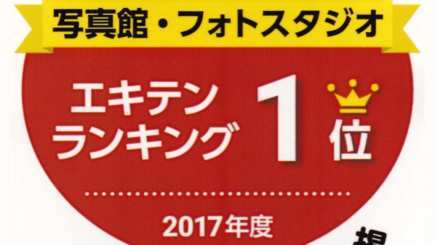 東横線・元住吉で綺麗で好印象、便利な証明写真・就活写真撮影はお任せください。