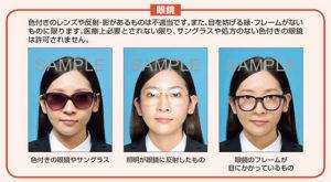 眼鏡に関する規定