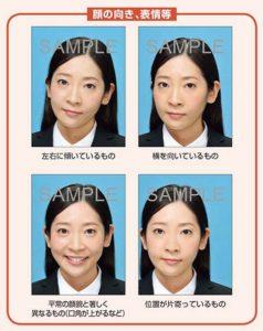 パスポート表情規定