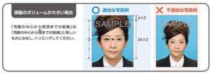 パスポート頭髪規定