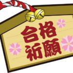 【日吉・元住吉・武蔵小杉】受験用証明写真の修整事例