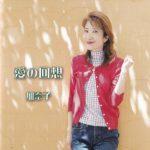 「愛の回想 加奈子」CDジャケットの出張撮影