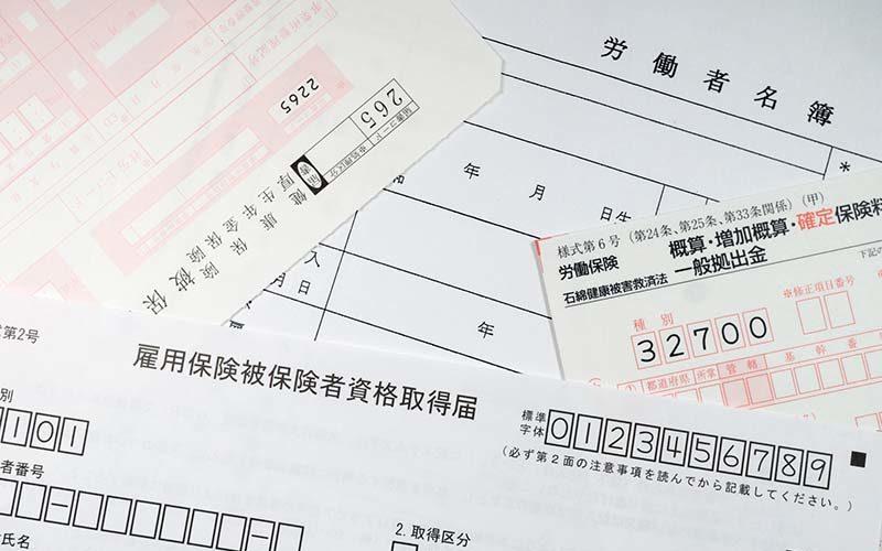 社労士書類