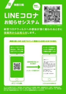 LINEコロナお知らせ2